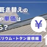 ガルバリウム鋼板/トタン屋根の葺き替え費用