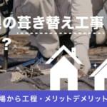 屋根の葺き替え工事とは?費用相場から工程・メリットデメリットを解説