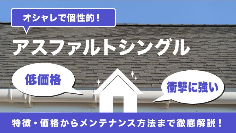 アスファルトシングルの屋根材とは?耐久性やメリットデメリットを解説