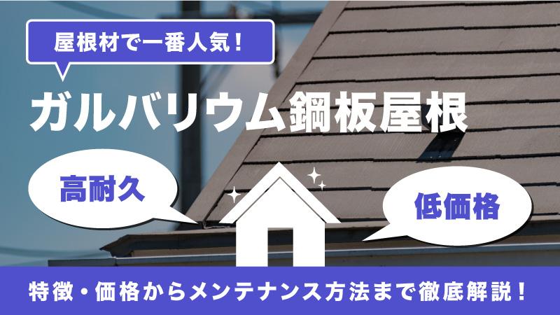 屋根材で一番人気!ガルバリウム鋼板屋根の特徴・価格からメンテナンス方法を解説!