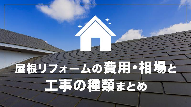 屋根リフォームの費用・相場と工事の種類まとめ