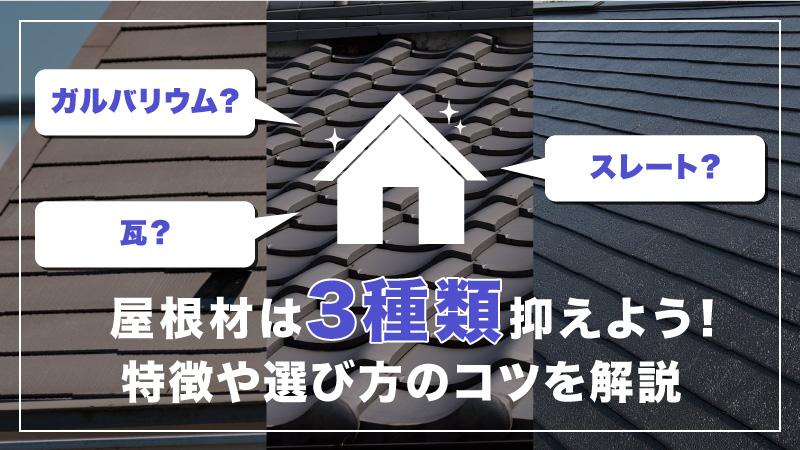 屋根材は3種類抑えよう、特徴や選び方のコツを解説