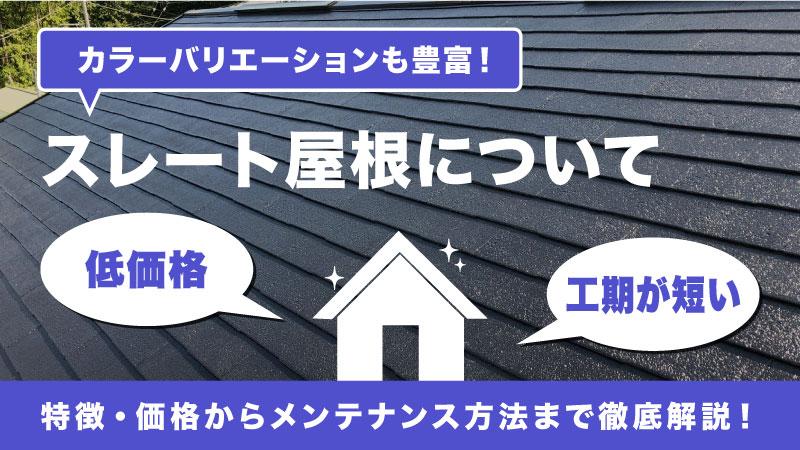 スレート屋根とは?耐久性やメリットデメリットを解説